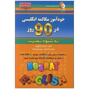 خودآموز-مکالمه-انگلیسی-در-90-روز