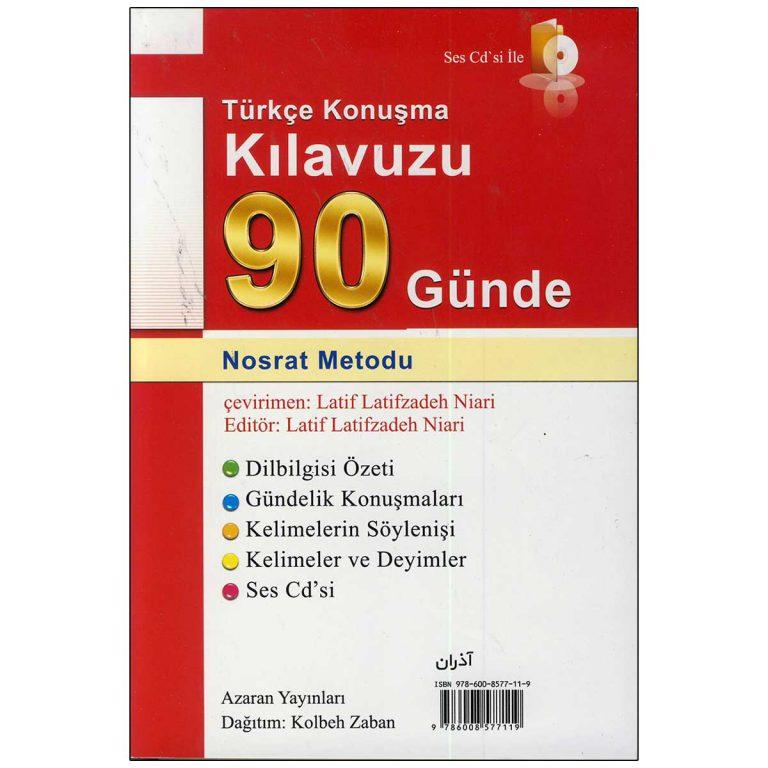 کتاب خودآموز مکالمه ترکی استانبولی در 90 روز به شیوه نصرت