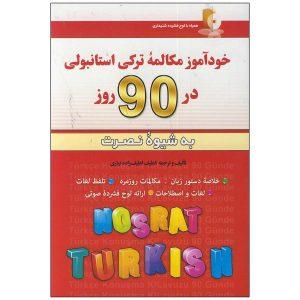 خودآموز-مکالمه-ترکی-در-980-روز