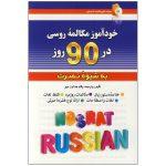 خودآموز-مکالمه-روسی-در-90-روز