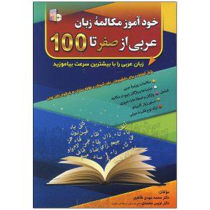 خودآموز-مکالمه-زبان-عربی-از-صفر-تا-100