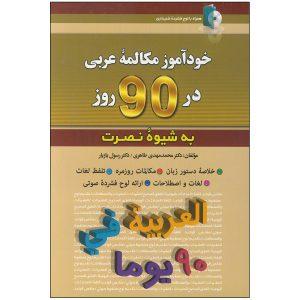 خودآموز-مکالمه-عربی-در-90-روز