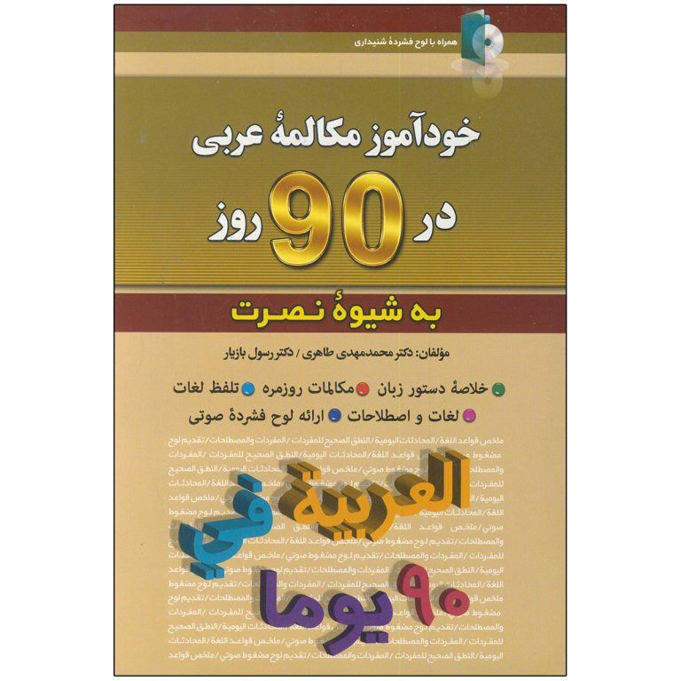 کتاب خودآموز مکالمه عربی در 90 روز به شیوه نصرت