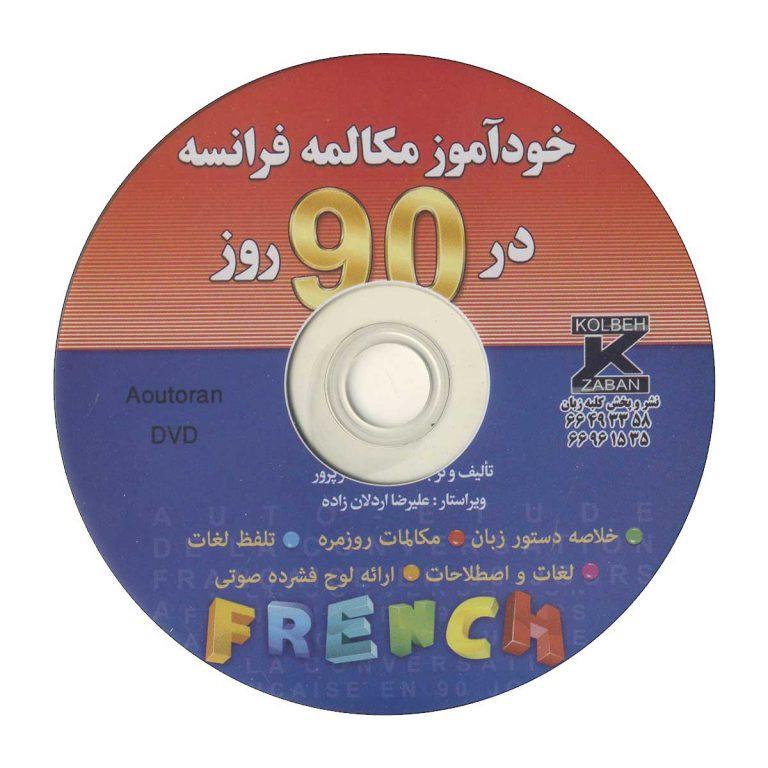 کتاب خودآموز مکالمه فرانسه در 90 روز