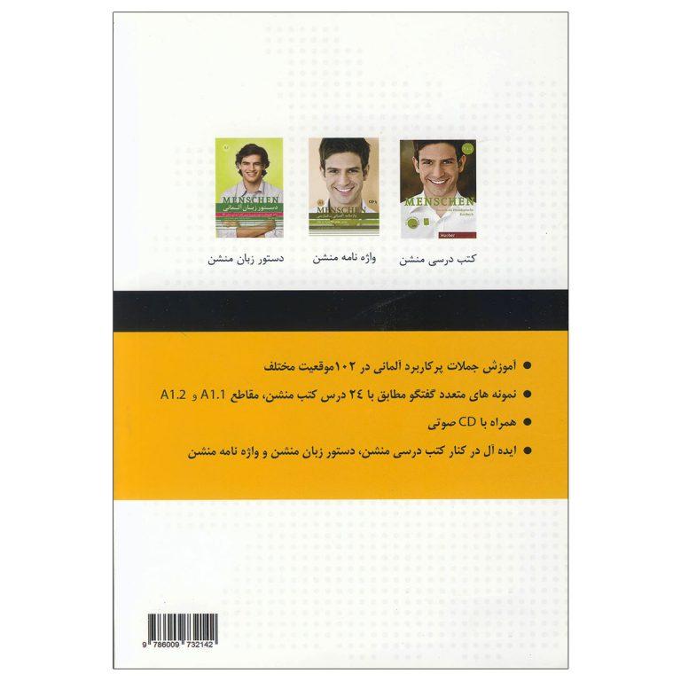 کتاب مکالمه زبان آلمانی سطح A1 محمودرضا ولی خانی