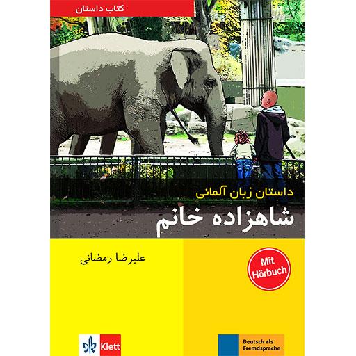 کتاب داستان آلمانی شاهزاده خانوم با ترجمه فارسی