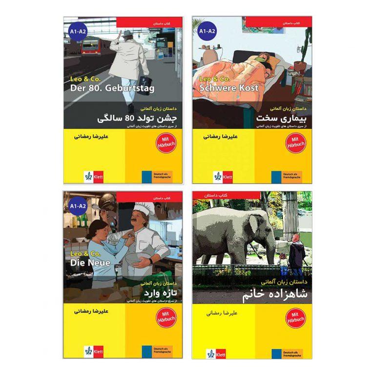 مجموعه داستان های آلمانی با ترجمه فارسی
