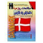 مكالمات روزمره دانماركی به فارسی