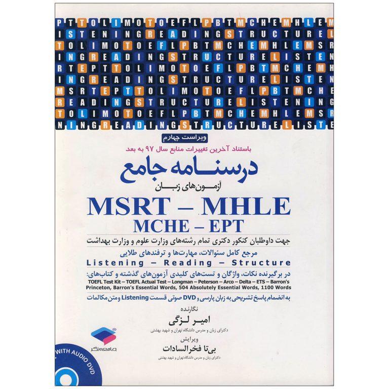 درسنامه جامع آزمون های زبان امیر لزگی MSRT-MHLE