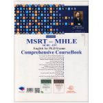 درسنامه-جامع-آزمون-های-MSRT---MHLE---MCHE---EPT-back