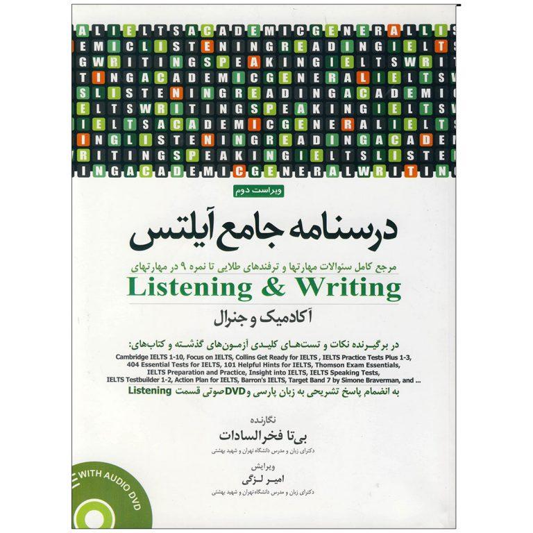درسنامه جامع آیلتس Listening and Writing
