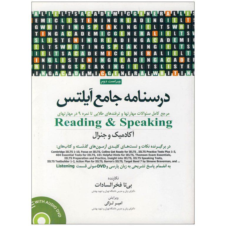 درسنامه جامع آیلتس Reading & Speaking