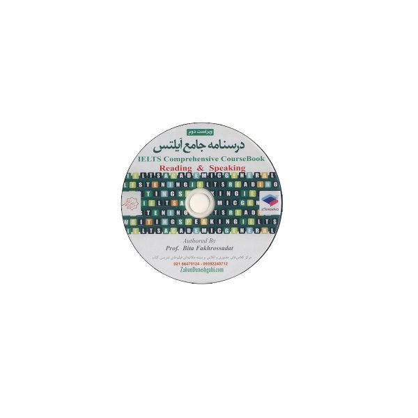 درسنامه-جامع-آیلتس-Reading-&-Speaking-CD