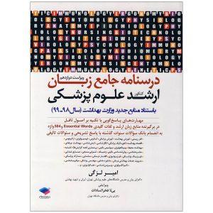 درسنامه-جامع-ارشد-علوم-پزشکی-سال-98-99