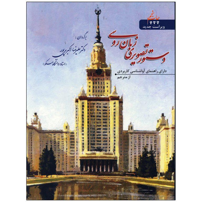 کتاب دستور تصویری زبان روسی