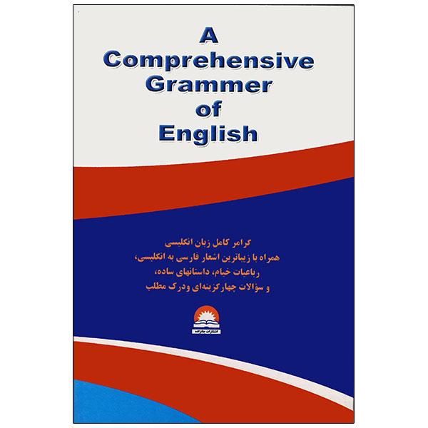 کتاب دستور جامع زبان انگلیسی از سطح مبتدی تا عالی