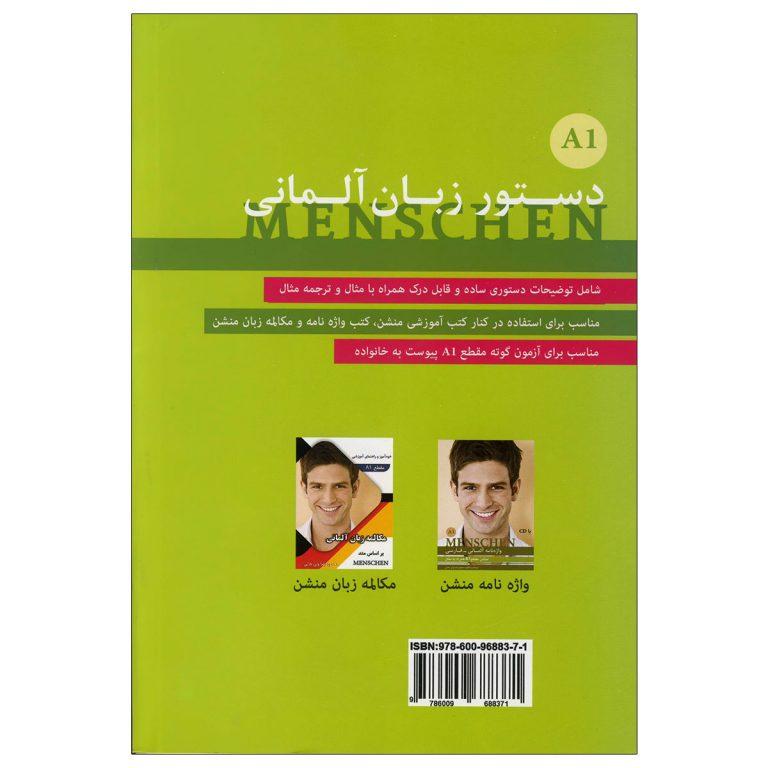 کتاب دستور زبان منشن Menschen A1 محمودرضا ولی خانی