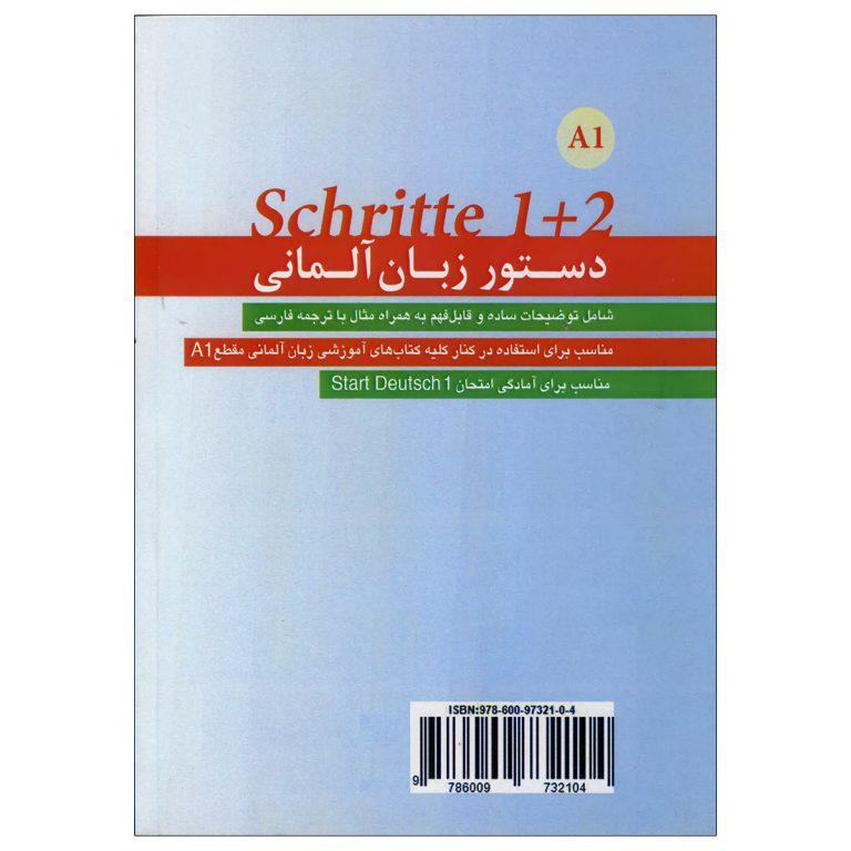 کتاب دستور زبان شریته A1 محمود رضا ولی خانی