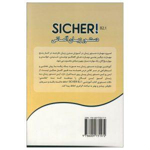 دستور-زبان-آلمانی-Sicher-B2.1-ولی-خانی-پشت