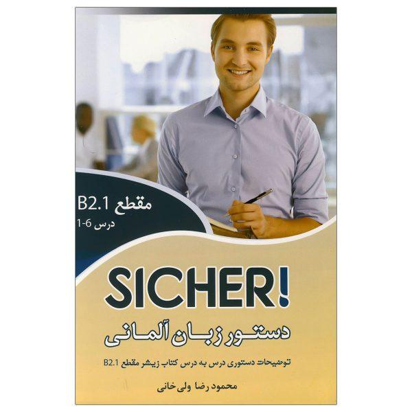 دستور-زبان-آلمانی-Sicher-B2.1-ولی-خانی