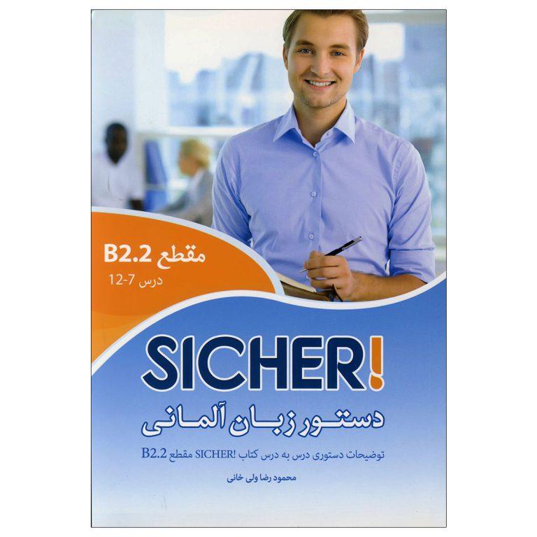 کتاب دستور زبان زیشا Sicher B2.2 محمودرضا ولی خانی