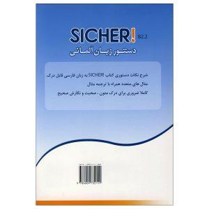 دستور-زبان-آلمانی-Sicher-B2.2--پشت-ولی-خانی