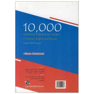 ده-هزار-لغت-پشت