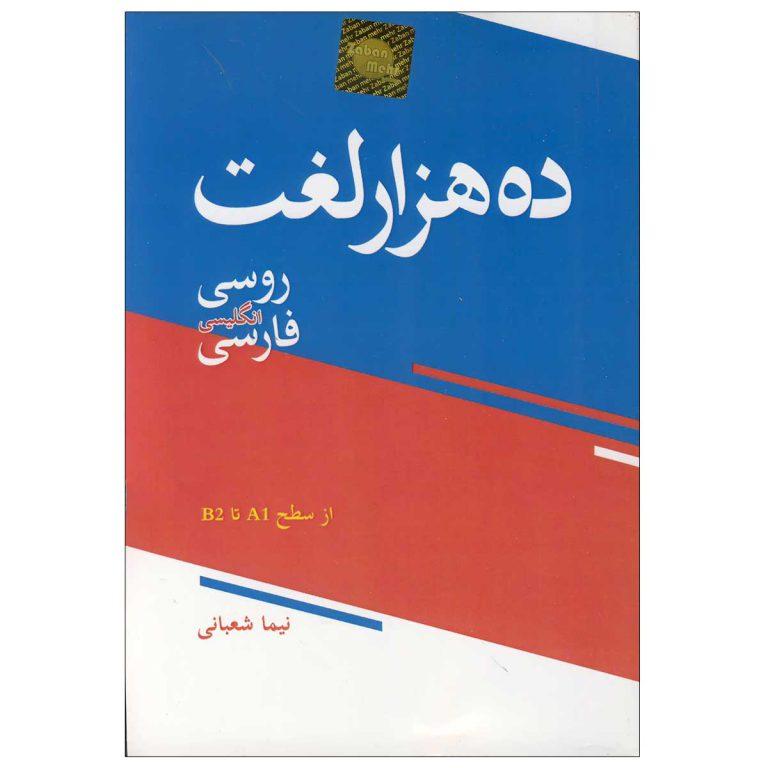 ده هزار لغت روسی  انگلیسی  فارسی