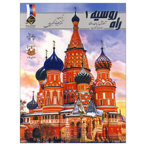راه-روسیه-1