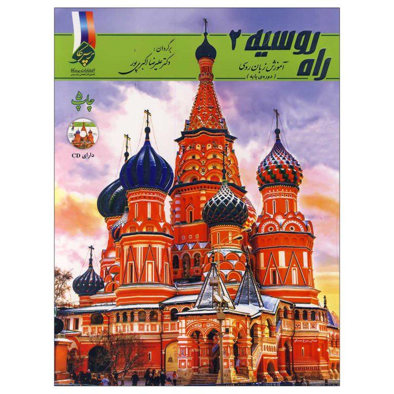 کتاب راه روسیه 2