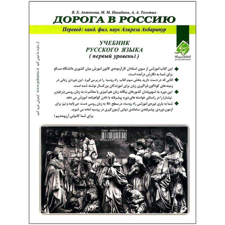 کتاب راه روسیه 3