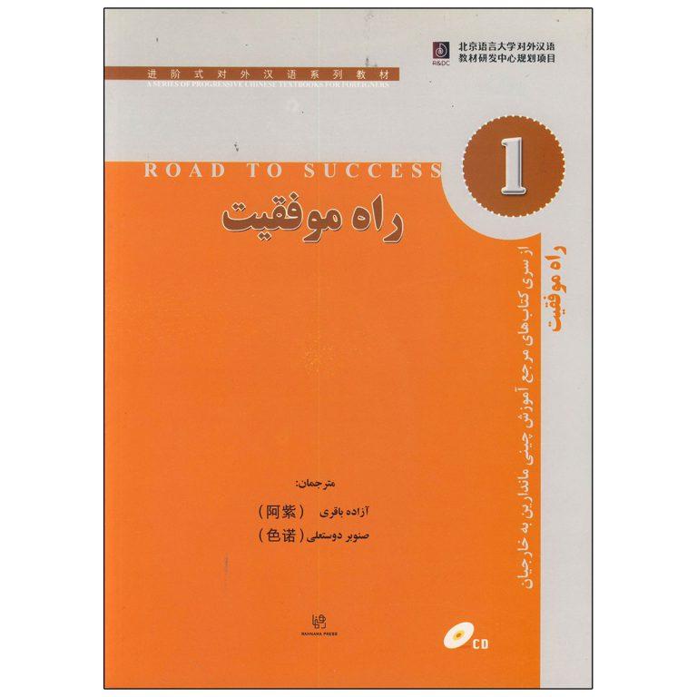 کتاب راه موفقیت 1 مرجع آموزش چینی ماندارین به خارجیان
