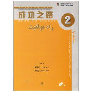 راه-موفقیت-2