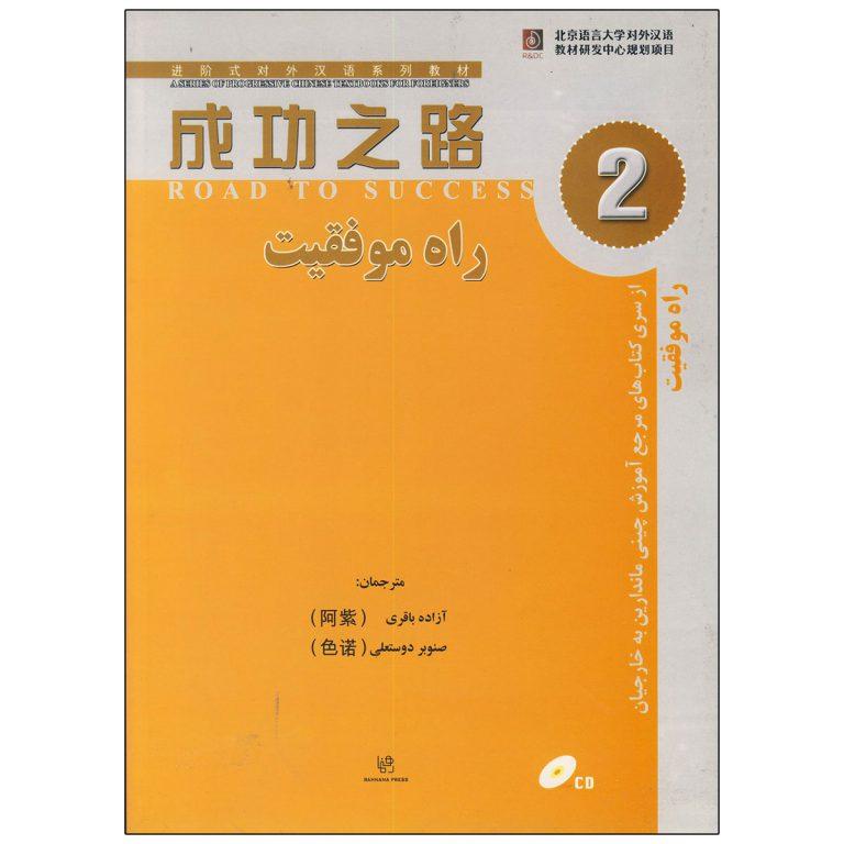 کتاب راه موفقیت 2 مرجع آموزش چینی ماندارین به خارجیان