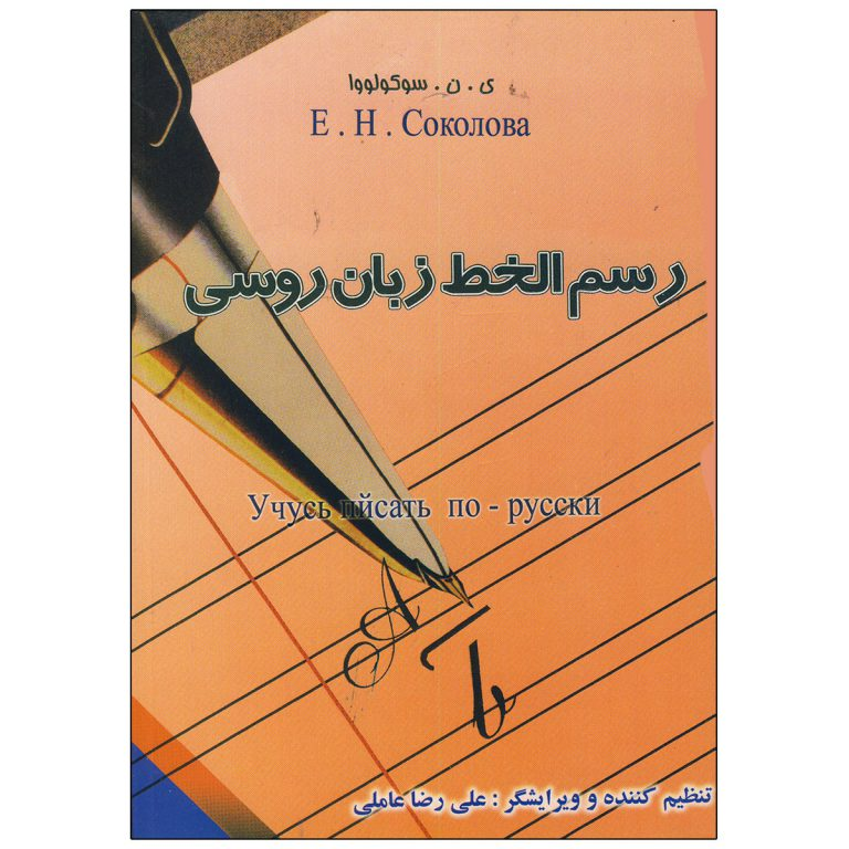 کتاب رسم الخط زبان روسی