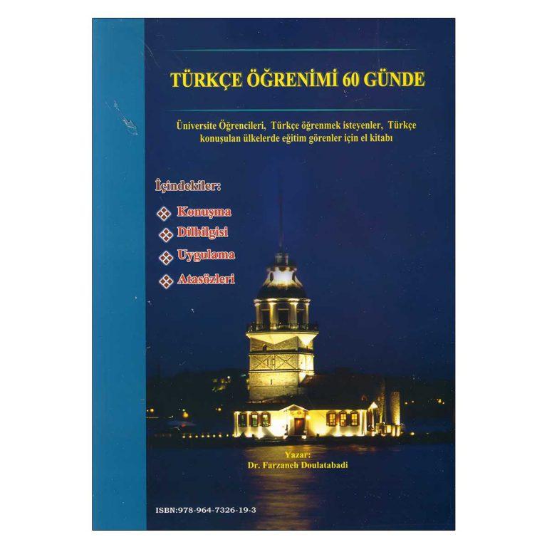 کتاب آموزش زبان ترکی استانبولی در 60 روز