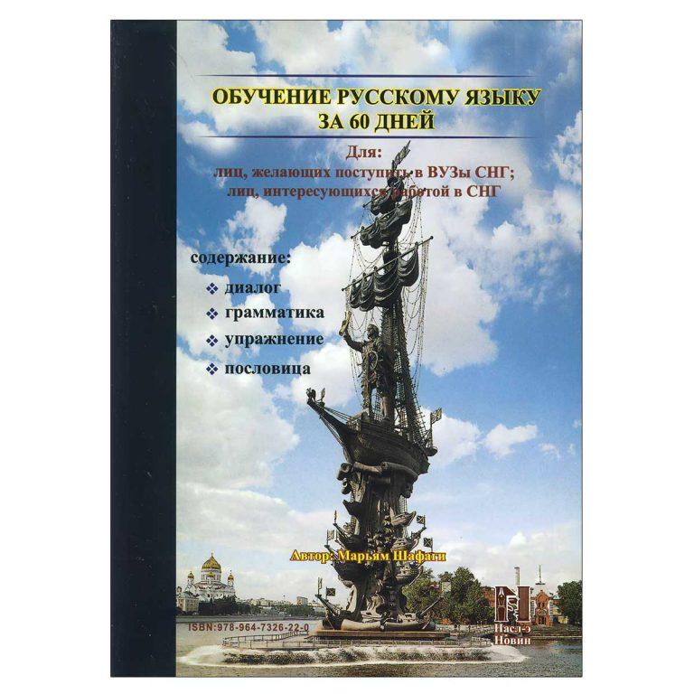 کتاب آموزش زبان روسی در 60 روز