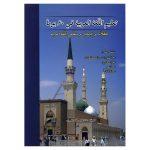 زبان-عربی-در-60-روز-پشت