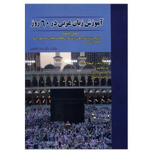 زبان-عربی-در-60-روز