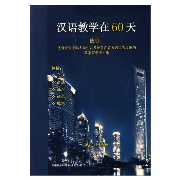 زبان-چینی-در-60-روز-پشت