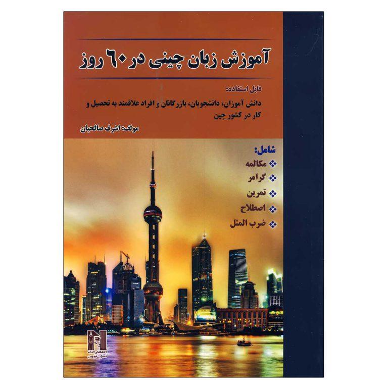 کتاب آموزش زبان چینی در 60 روز