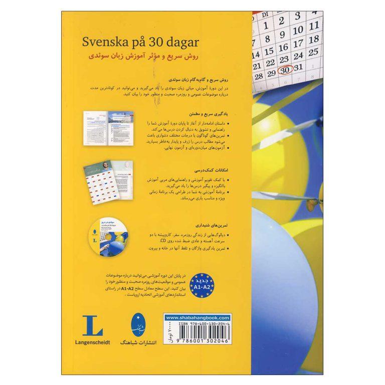 کتاب سوئدی در 30 روز
