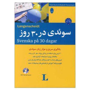 سوئدی-در-30-روز