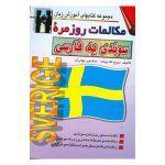 مكالمات روزمره سوئدی به فارسی