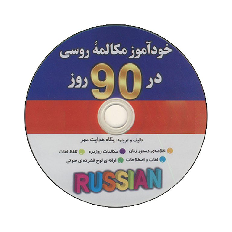 کتاب خودآموز مکالمه روسی در 90 روز به شیوه نصرت