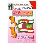 مكالمات روزمره عربی به فارسی