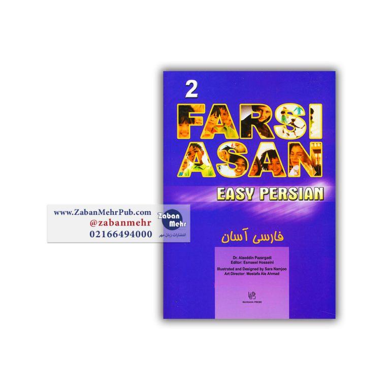 کتاب فارسی آسان 2
