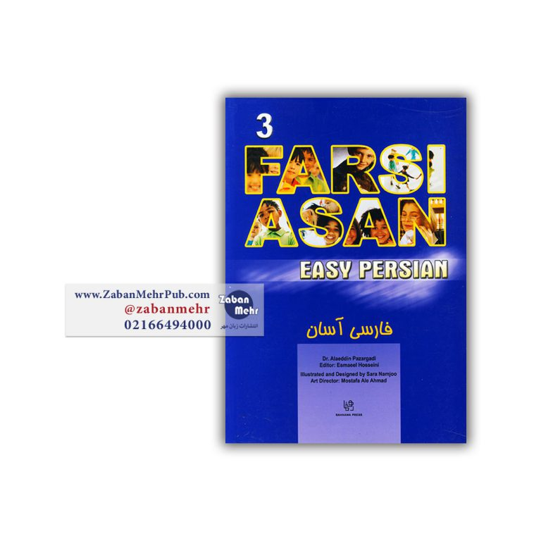 کتاب فارسی آسان 3