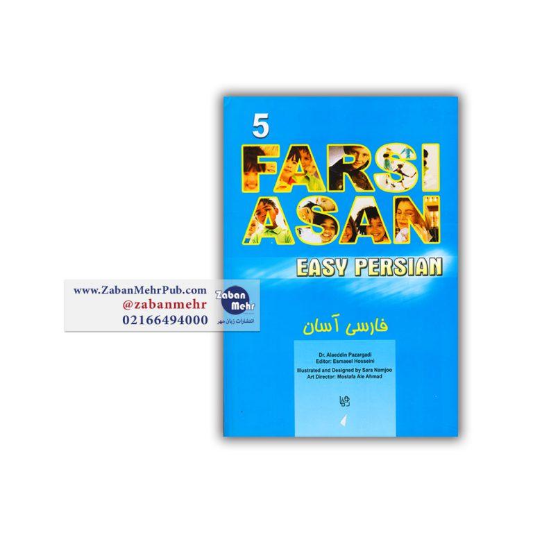 کتاب فارسی آسان 5