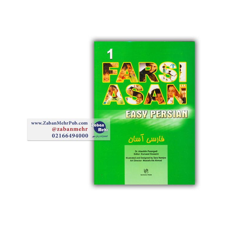 کتاب فارسی آسان 1